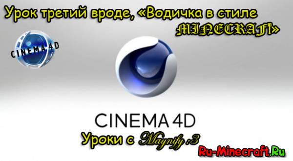 [Урок по Cinema 4D]