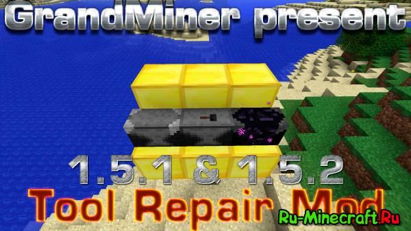 [1.5.1|1.5.2] Tool Repair Mod - Почти сломался инструмент? Не беда!