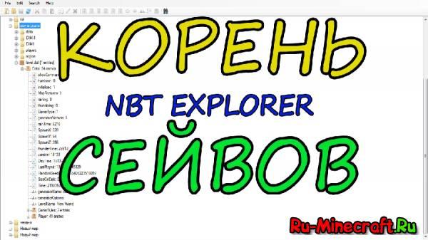 NBTExplorer  - меняем параметры карты