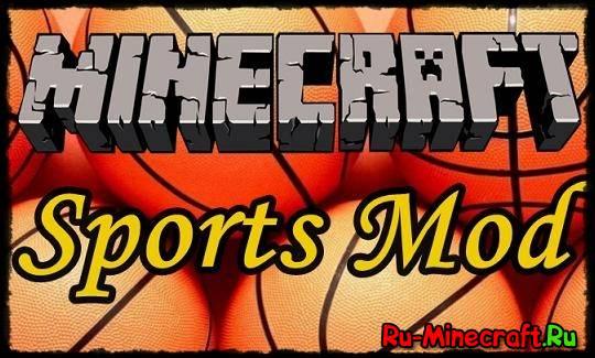 Sports mod - спорт в майнкрафт [1.7.10] [1.6.2] [1.5.2]