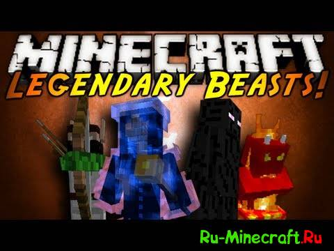[1.5.1] Legendary Beasts — Легендарные боссы