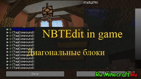 [NBTEdit][Гайд]Диагональные блоки