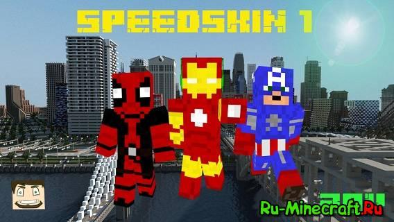SpeedSkin #1 Железный Человек, Дедпул, Камитан Америка