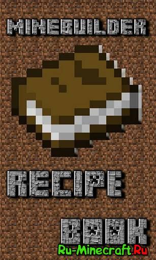 [1.4.5 - 1.6.2][ML] Recipe Book - Твой ручной гид!