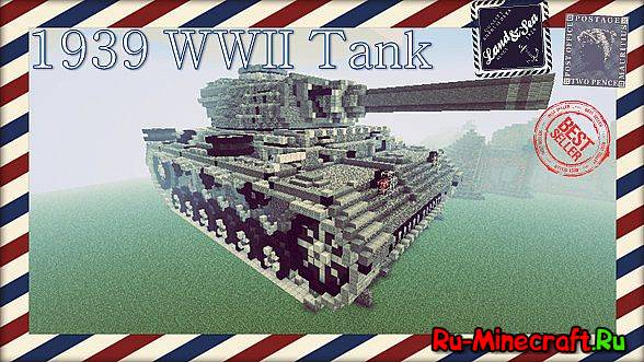 [Map] 1939 WWII Tank - Танк, здоровенный танк!