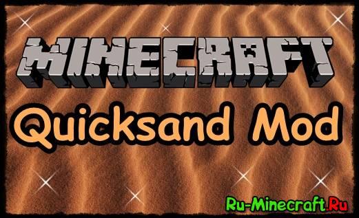 [1.5.2] Quicksand Mod - Зыбучие пески