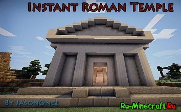 [1.5.2] Instant Roman temple - Массивная постройка в один клик!