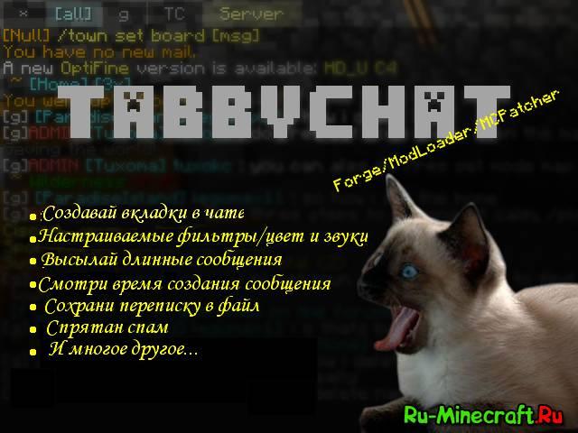 [1.5.2] Tabby chat - не выгибайся под чат, пусть он выгнется под тебя!