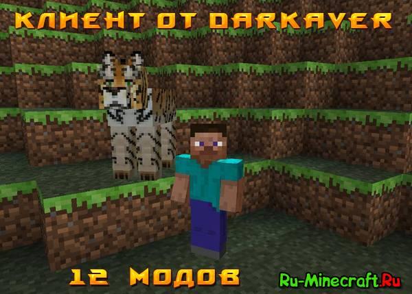 [1.5.2] Небольшой клиент Minecraft от Darkaver