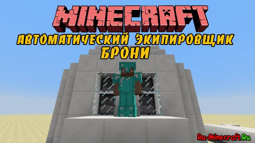 Minecraft: Автоматический Экипировщик Брони