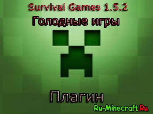 [Plugins][1.5.2] Survival Games - голодные игры