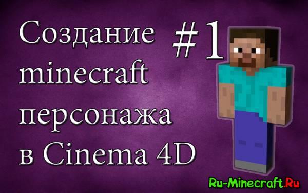 Создание minecraft персонажа #1 - Cinema 4D - Текстуры и модель