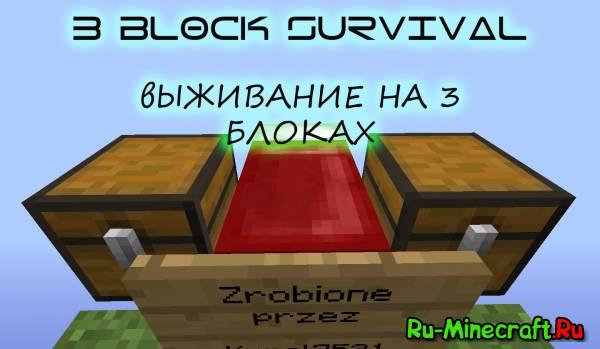 [Map] 3 Block survival - Выживание на трёх блоках
