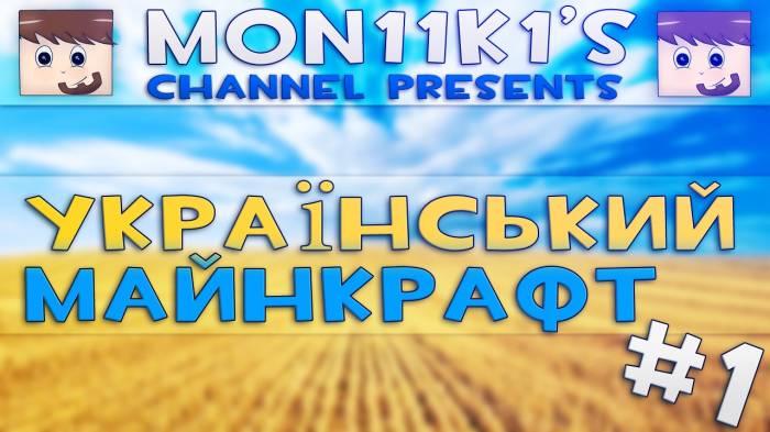 Ukrainian minecraft - Начало начал :3