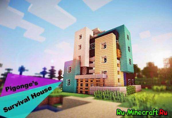 [Map][1.5+] - Pigonge's Contemporary Survival Starter House - Компактный домик для выживания :3