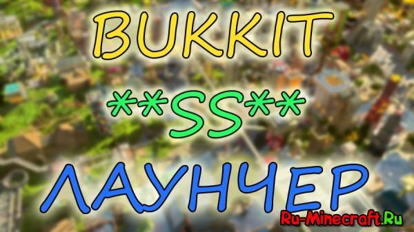 Bukkit SS - простой запуск сервера![1.5.2]