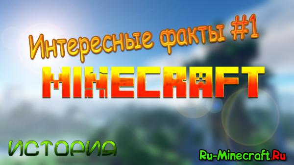 [Video] Интересные факты minecraft №1 - ох будет интересно!