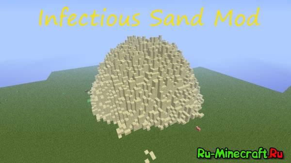 [1.5.2] Infectious Sand - Бешеный песок!