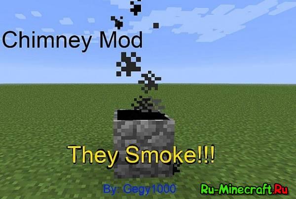 [1.5.2] Chimney - личный дымоход