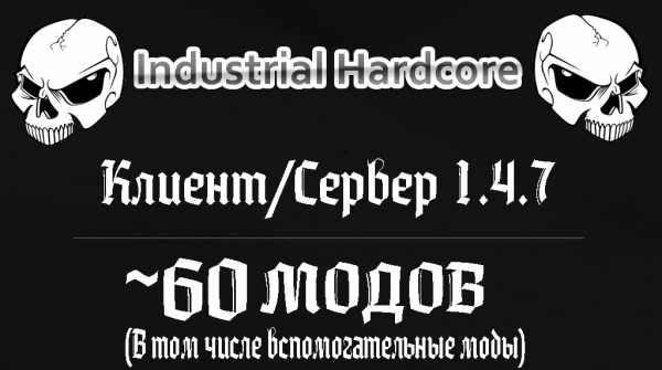 [1.4.7] Industrial Hardcore - Хардкорненький! :)