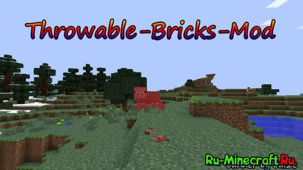 [1.5.2] ThrowableBricks - кирпичём по башке!