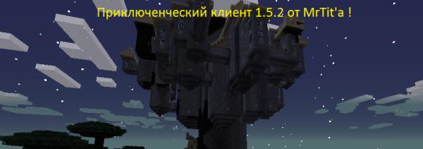 [Client] Приключенческий клиент Minecraft 1.5.2