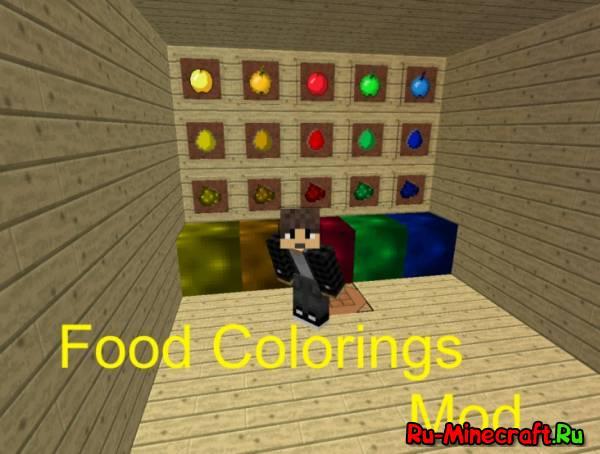 [1.5.2] Food Colorings Mod - пищевые красители!