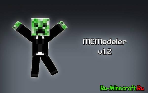 [Programm] MCModeler-свои модели мобов в моде