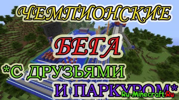 Wipeout zone - зона паркурских игр!