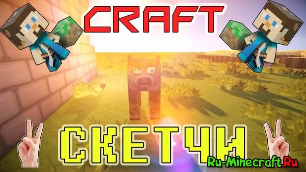 Craft скетчи - ГОЛОДНЫЕ ИГРЫ!!!!