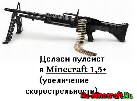 [Гайд] Делаем пулемет в майне 1.5+ (fix by Vasara)