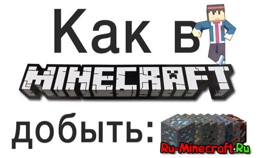 [Video] Как в Minecraft добыть много алмазов, золота и других руд