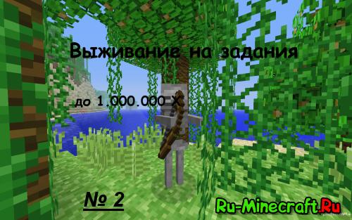 MineCraft - [До 1,000,000 X]Выживание на задания #2(Морe-океан)