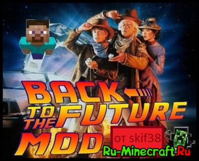 [1.5.2] Back To The Future Mod - назад в будущее