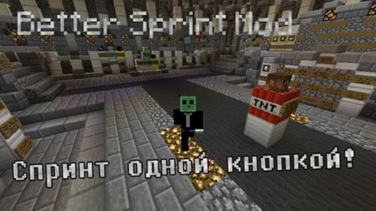 Better Sprinting - авто спринт на одну кнопку! [1.12.2] [1.11.2] [1.10.2] [1.9.4] [1.8.9] [1.7.10]