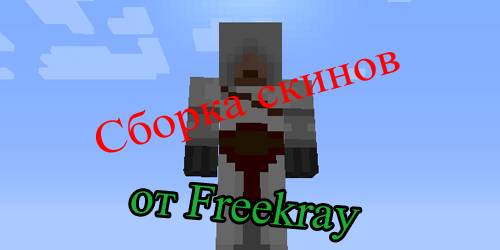 [Skins] Сборка скинов от Freekray на тему Assassin's Creed