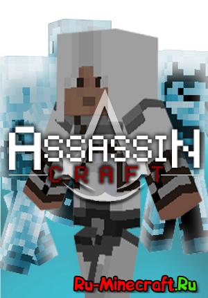 [1.5.2] AssassinCraft - Альтаир? Эцио? Стив лучше! :|