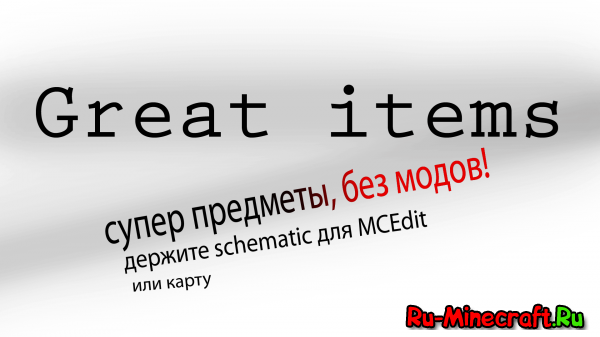 [1.5.2][Schematic+Map] Great items - Супер вещи