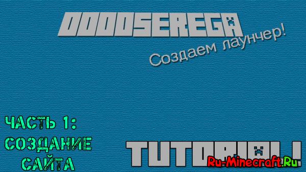 Как создать лаунчер Minecraft? - 1 часть