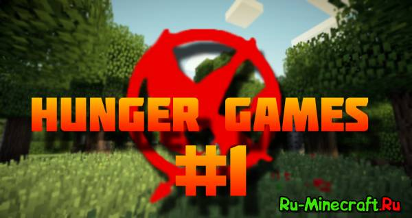 #1 Hunger Games Minecraft с нашей командой -
