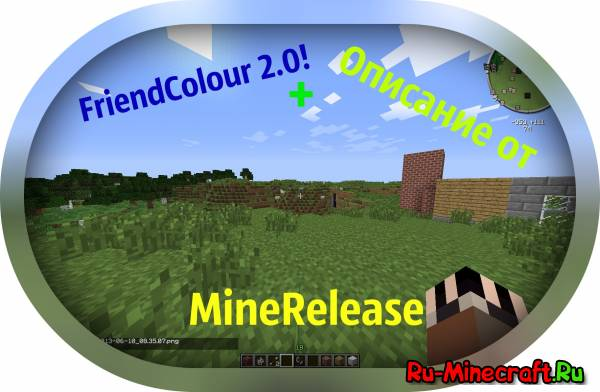 [1.5.2][Forge]FriendColour 2.0+описание от MineRelease!