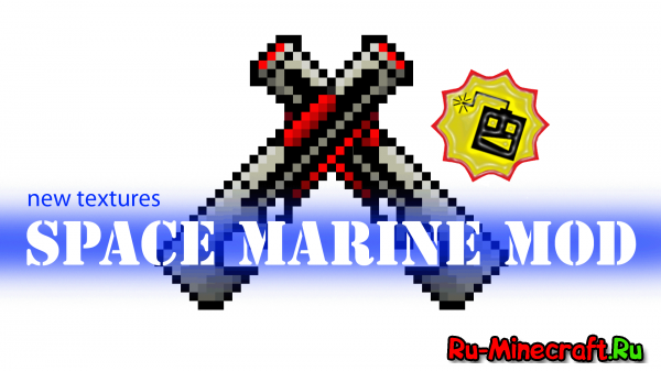 [1.5.2] Space Marine Mod - интересный мод