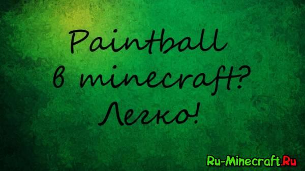 [Мувик]Paintball в майне? Легко!