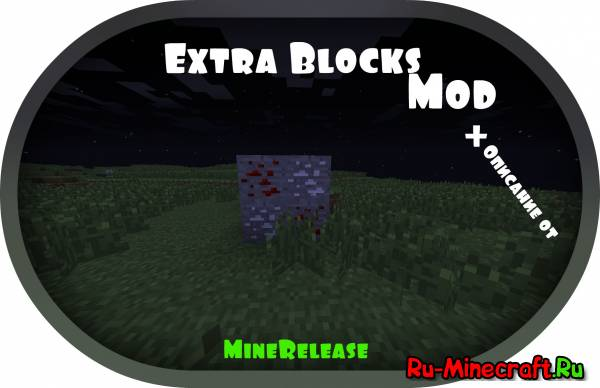 [1.5.2][Forge]Extra Blocks+Описание от MineRelease
