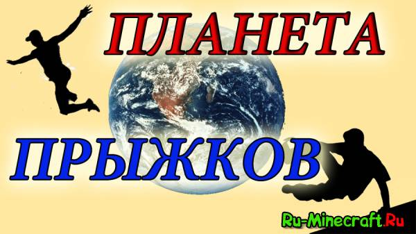 world of parkour - планета мега паркура!
