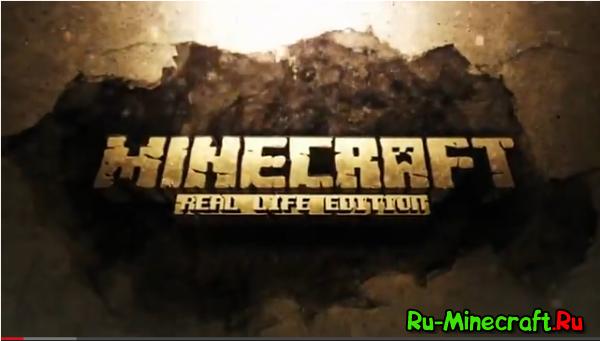 [Video] Сообщество творения - Minecraft Реальная Жизнь