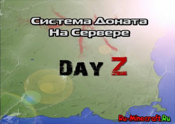 Система Доната на Сервере Minecraft DayZ
