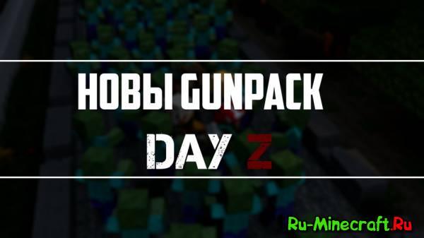 Сюрприз + Новый Пак Оружия Minecraft DayZ Server