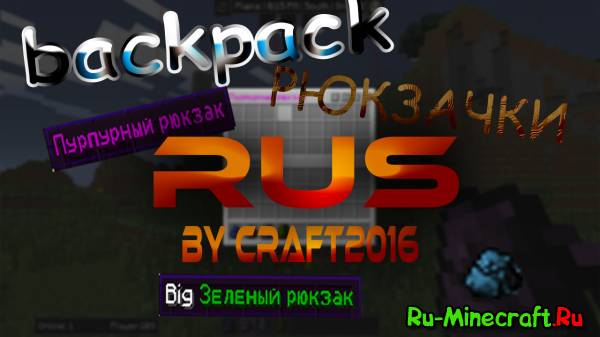 [1.5.2][RUS!!!] Backpack - рюкзачки...
