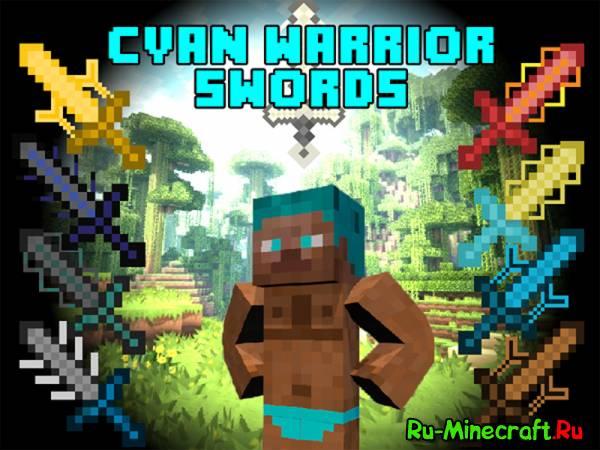 CYAN WARRIOR SWORDS MOD - новые эпичные мечи [1.7.10|1.6.4|1.6.2|1.5.2]